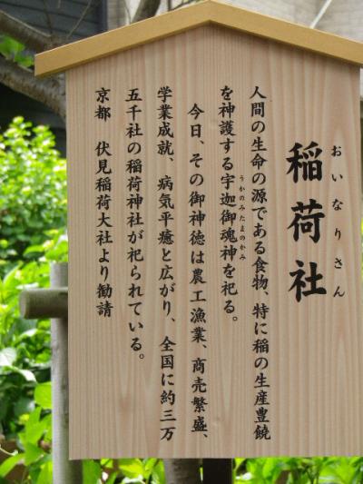 13-1) ' 稲荷社 '     17.05.25 鎌倉「御霊神社」を参拝した
