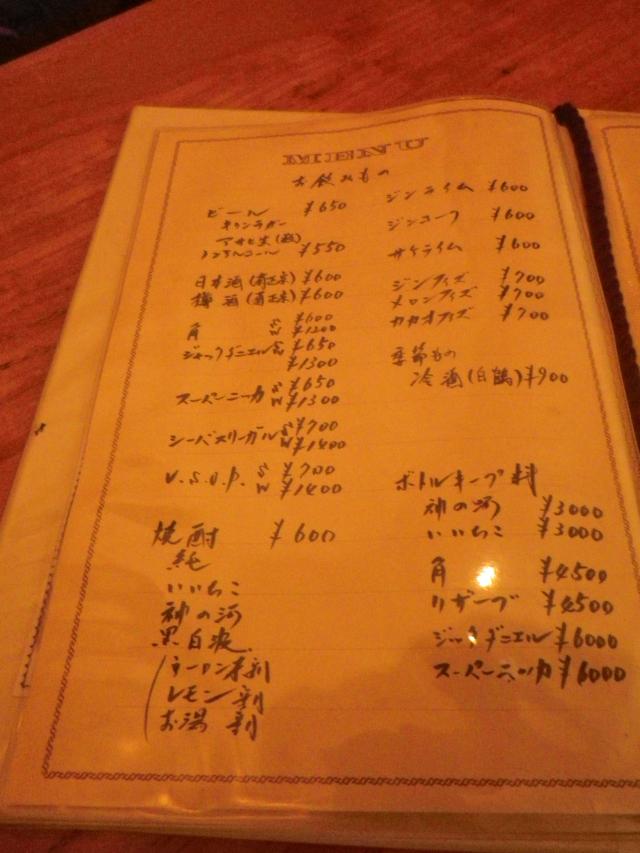 05-3) メニュー 17.09.05 ラーメン食った _ 鎌倉「喫茶・食事 ほいほい」