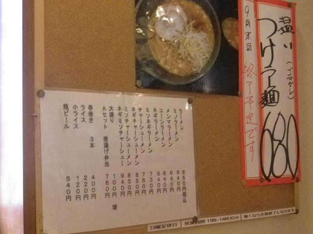 01) 17.09.29 みそラーメン食った _ 鎌倉「静雨庵」