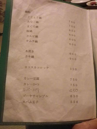 B04-02) ' 戦闘糧食/ration レーション ' 在庫一蘭 17.08.26 暦は秋だけど、恒例 旧友と夏の親睦会。