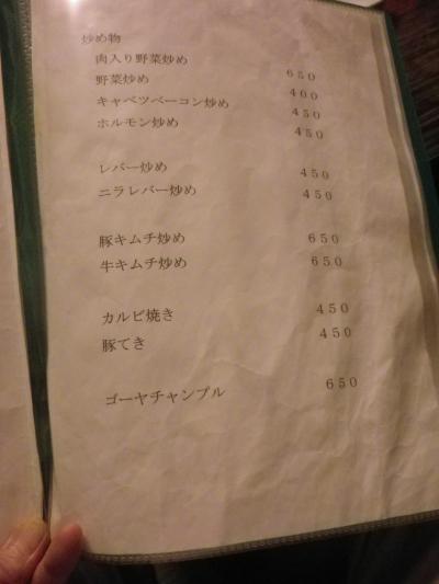 B04-05) ' 戦闘糧食/ration レーション ' 在庫一蘭  17.08.26 暦は秋だけど、恒例 旧友と夏の親睦会。