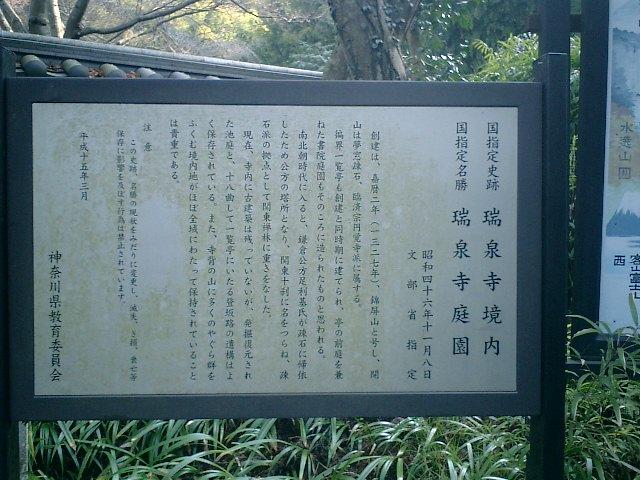 C02    07.02.21 鎌倉「瑞泉寺」梅の季節
