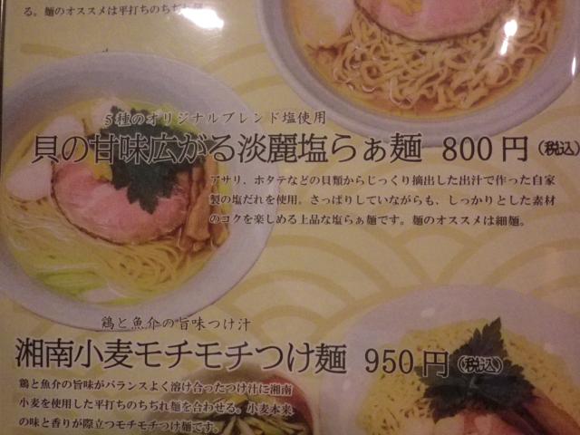 01-3) 16.01.14  ラーメン食った _ 逗子「想(SOU)」