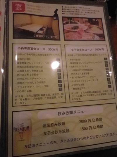 06) 16.01.14  ラーメン食った _ 逗子「想(SOU)」