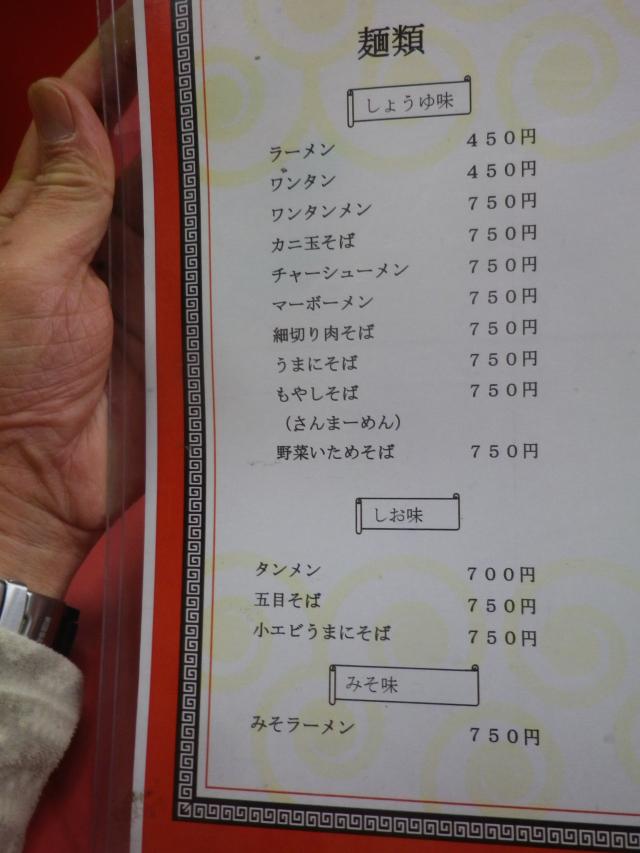 01-1) 17.11.13 うまにそば食った _ 鎌倉「登華園」