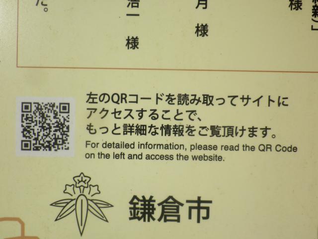 01-2)17.11.24 初冬の 鎌倉「瑞泉寺」