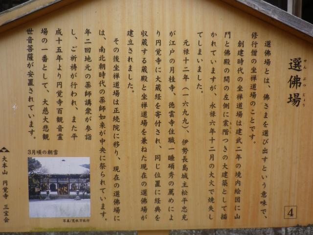 """07-2) """" 選佛場 """" 17.11.30 紅葉の頃 鎌倉「円覚寺」 / 塔頭"""