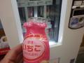 03)   17.12.29 いちご味の乳飲料をのんだ  ¥100