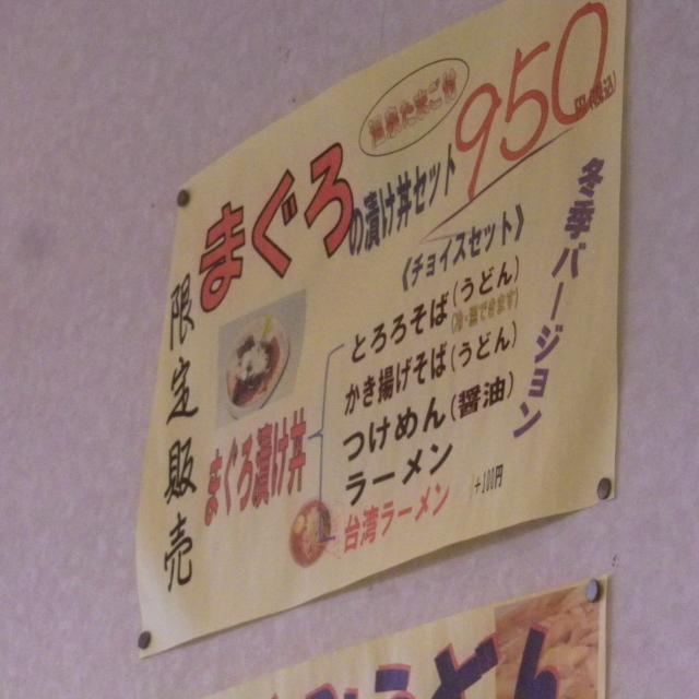 """01-2)    18.04.05 ' 昼だけメニュー ' の選択セット """" 玉子丼+ラーメン """" 食った"""