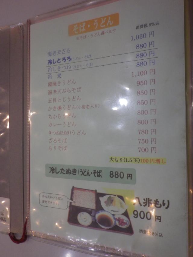 """02-1)    18.04.05 ' 昼だけメニュー ' の選択セット """" 玉子丼+ラーメン """" 食った"""