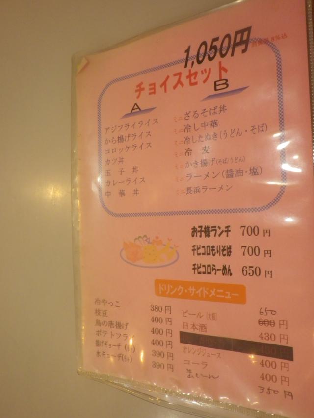 """02-4)    18.04.05 ' 昼だけメニュー ' の選択セット """" 玉子丼+ラーメン """" 食った"""