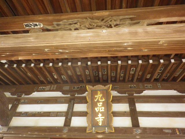 06) 浄土宗 内裏山霊嶽院九品寺 ( だいりさんれいがくいんくほんじ )