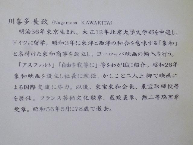 05-2)  川喜多長政