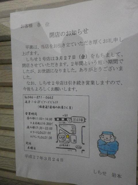 15.04.04 逗子「しちせ(一号店)」は3/27既に閉店していた
