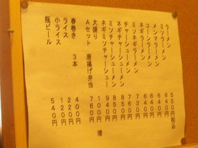 04) 15.04.21 ラーメン食った _ 鎌倉「静雨庵」