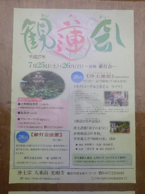 01) 15.07.25 鎌倉「光明寺」観蓮会の日