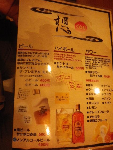 02-1) 夜の部_居酒屋のメニュー