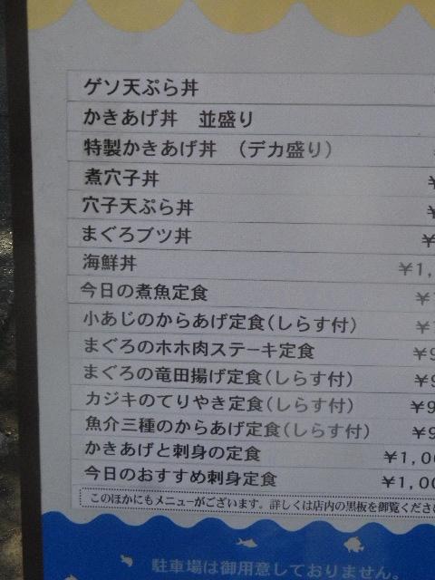 02-2)   16.01.27 かきあげ丼食った _ 逗子「めし やっちゃん」