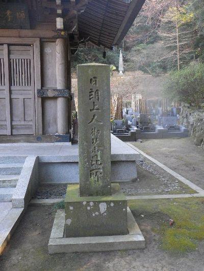 07-2) 日朗上人荼毘所
