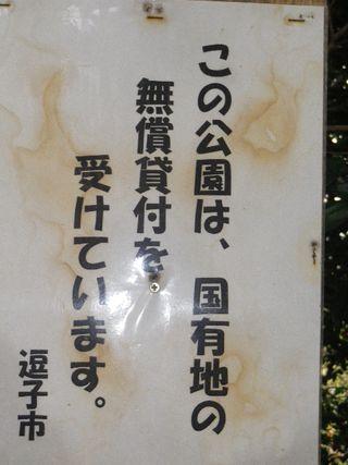 02) おおっ ココは国有地なのかぁ!っと今更ながらに気づいた。風致保全への願いにチョッとだけ安心した _ 16.03.06 曇りのち雨の逗子「大崎公園」
