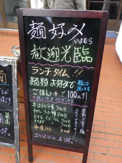 01-4)  16.03.12 みそラーメン食った _ 麺処「麺好み いまむら」 鎌倉市御成町