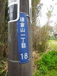 00-1) _ 16.04.02 鎌倉山「扇湖山荘」公開参観
