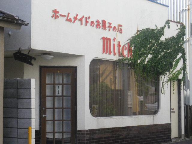 16.07.01 ただ単に、ホームメイドの お菓子の店「Mitch」を撮っただけ。