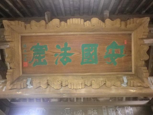 6-04)  16.11.30 初冬の 鎌倉「安国論寺」