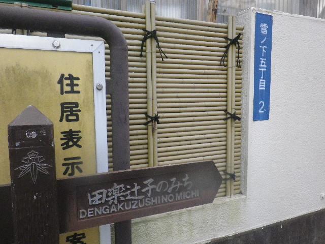 M)   鎌倉市雪ノ下5丁目1 周辺  ' 某米穀店 ' から金沢街道を逸れて直ぐで「田楽辻子のみち 」(でんがくずしのみち)起点の、滑川(なめりがわ)「大御堂橋」 着。