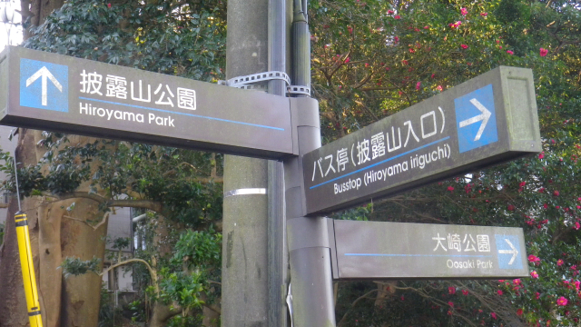 01) 意味もなく道標を撮った。ついでに 今回の私は(現在は舗装されている)最寄りの古道から入ったが、初めての方は ' 大崎公園 ' へは ' TBS披露山庭園住宅 ' 敷地内を通らねば