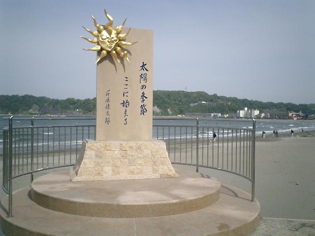 09) 逗子海岸。 「太陽の季節」の碑。