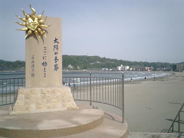 11) 逗子海岸。「太陽の季節」の碑