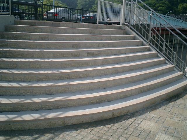 13) メッセージ・プレートを貼った階段