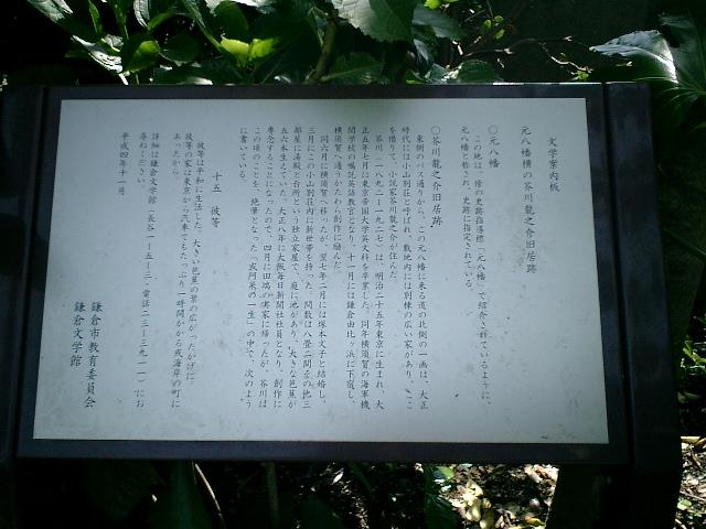 04)   06.05.21鎌倉市材木座「元鶴岡八幡宮」