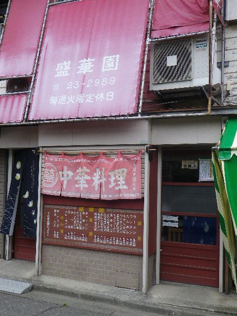 01-1)    17.05.25 サンマーメン食った _ 鎌倉「盛華園_極楽寺店」