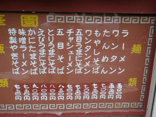 02-1)    17.05.25 サンマーメン食った _ 鎌倉「盛華園_極楽寺店」