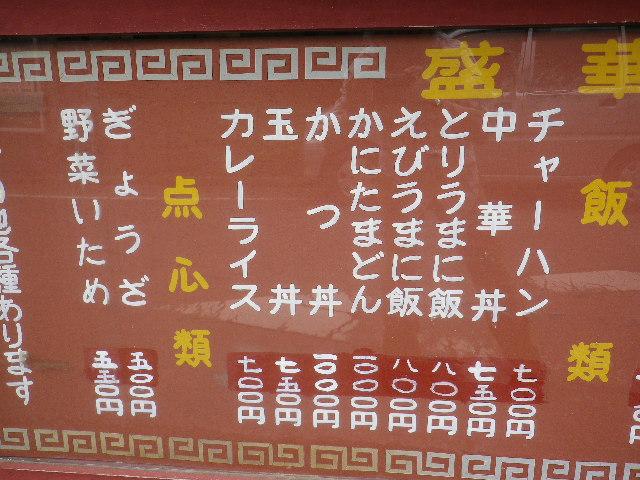 02-2)   17.05.25 サンマーメン食った _ 鎌倉「盛華園_極楽寺店」