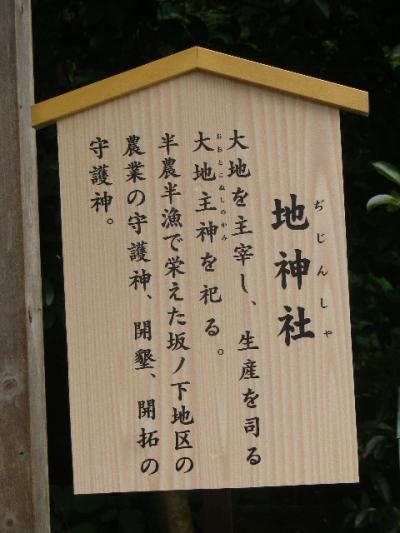 05-3a右) ' 地神社 '     17.05.25 鎌倉「御霊神社」を参拝した