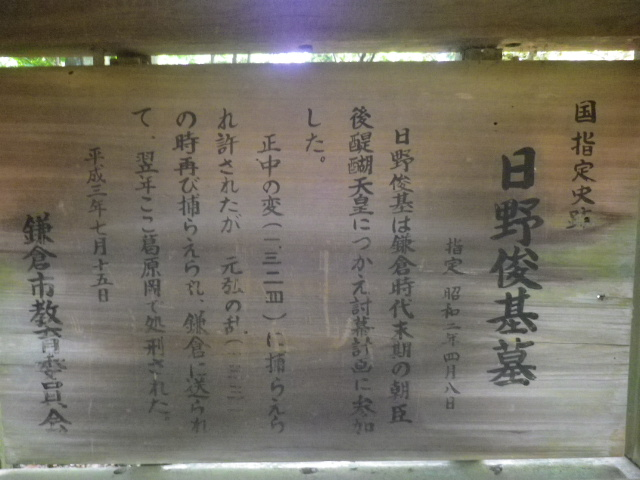 "A01-1)  日野俊基 墓所   17.06.15 鎌倉「葛原岡神社」 と "" 日野俊基 墓所 """
