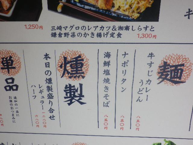 02-4)    17.07.03 私家版 近隣飲食店メニュー _ 鎌倉 材木座「キコリ食堂」