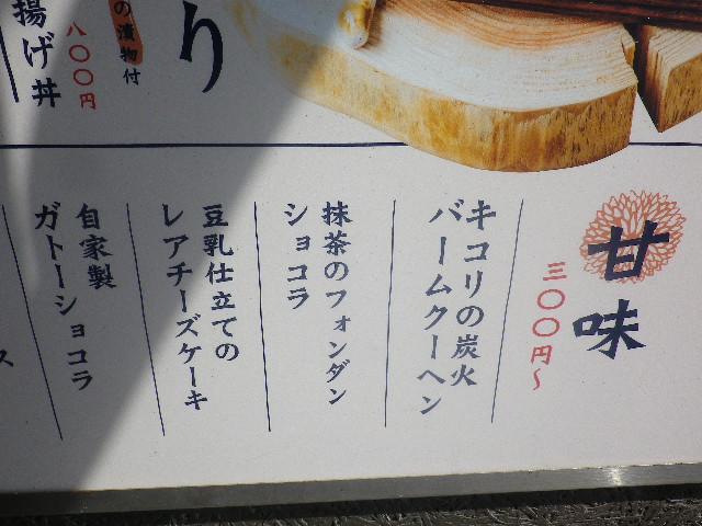 02-6)    17.07.03 私家版 近隣飲食店メニュー _ 鎌倉 材木座「キコリ食堂」