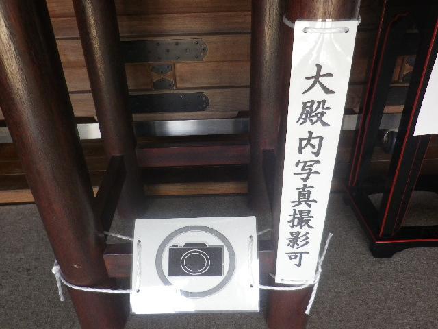 11)    17.07.22 鎌倉「光明寺」 観蓮会 / ' OKですヨ ' 旨が表示されていてもナンダカなぁ・・・ ・・・