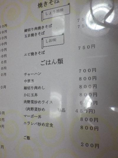 01-2)    17.08.13 当店メニューでの正式料理名 「 もやしそば ( さんまーめん ) 食った _ 鎌倉「登華園」