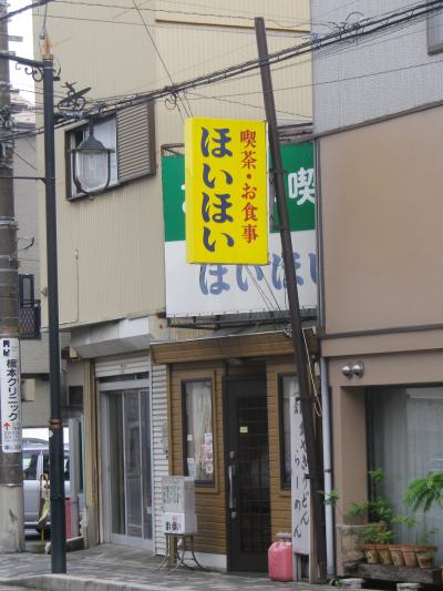 01-2)17.09.05 ラーメン食った _ 鎌倉「喫茶・食事 ほいほい」