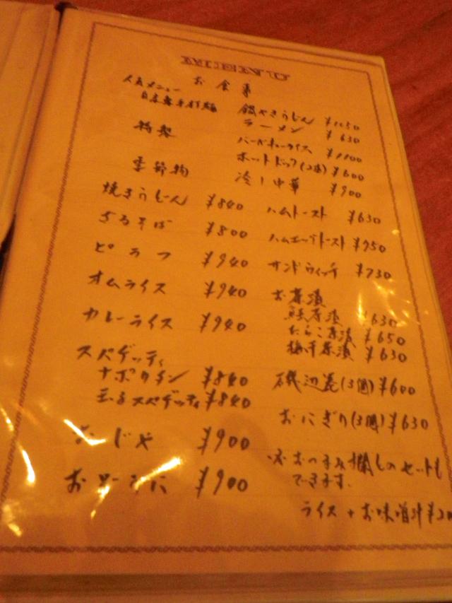 05-2) メニュー 17.09.05 ラーメン食った _ 鎌倉「喫茶・食事 ほいほい」