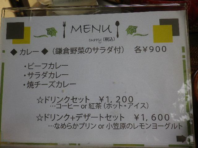 03)17.09.19 カレー食った _ 鎌倉「COPEPE」
