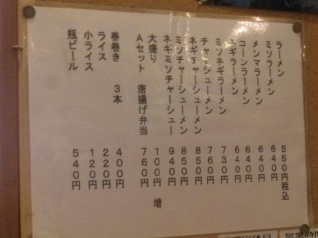 02) 17.09.29 みそラーメン食った _ 鎌倉「静雨庵」