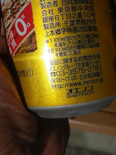 00-3)    17.09.29 のどが渇いたから発泡酒のんだ