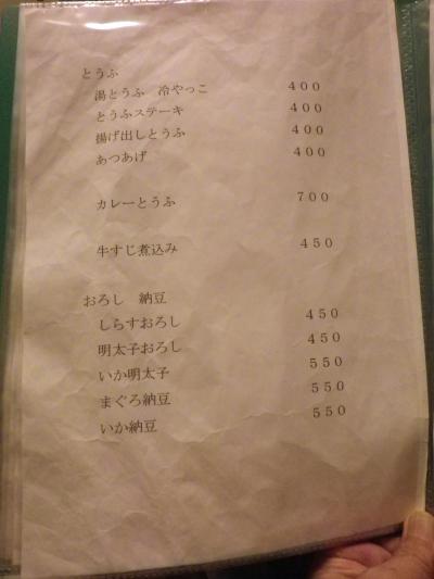 b04-10) ' 戦闘糧食/ration レーション ' 在庫一蘭  17.08.26 暦は秋だけど、恒例 旧友と夏の親睦会。