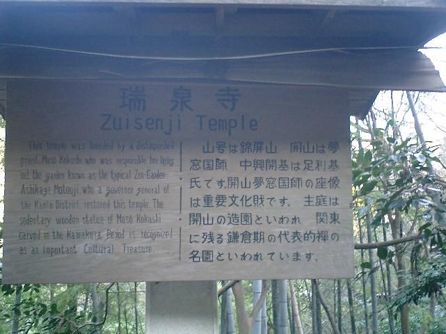 B05    07.02.21 鎌倉「瑞泉寺」梅の季節